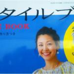ミセスの「スタイルブック」2018初夏号に、アクセサリーが掲載されました!
