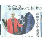 日経MJに、ファッションドリーマーのDくんが特集されました!